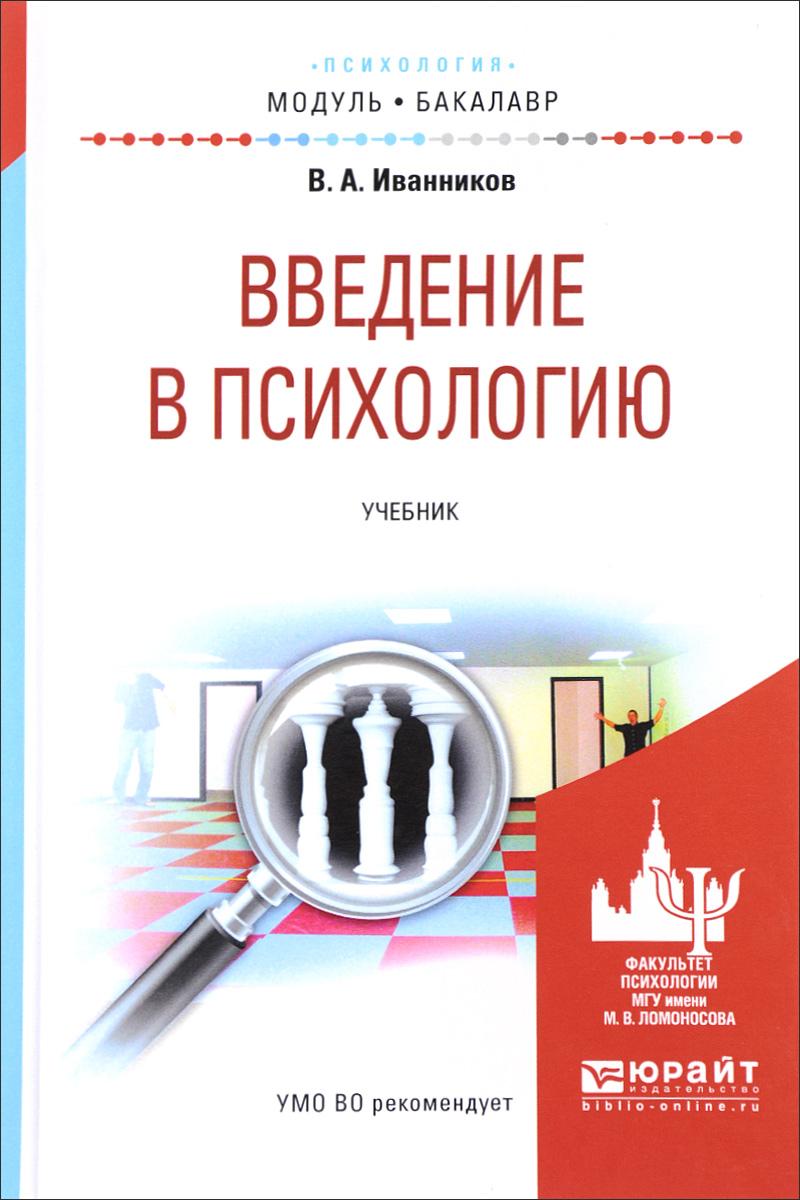 Введение в психологию. Учебник