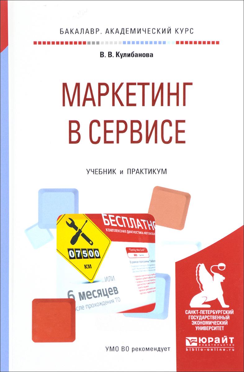 Маркетинг в сервисе. Учебник и практикум
