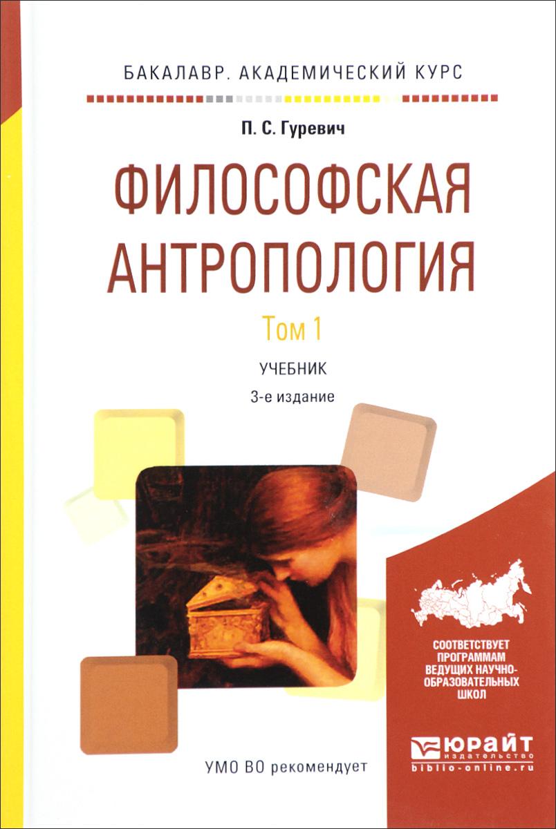Философская антропология. Учебник. В 2 томах. Том 1