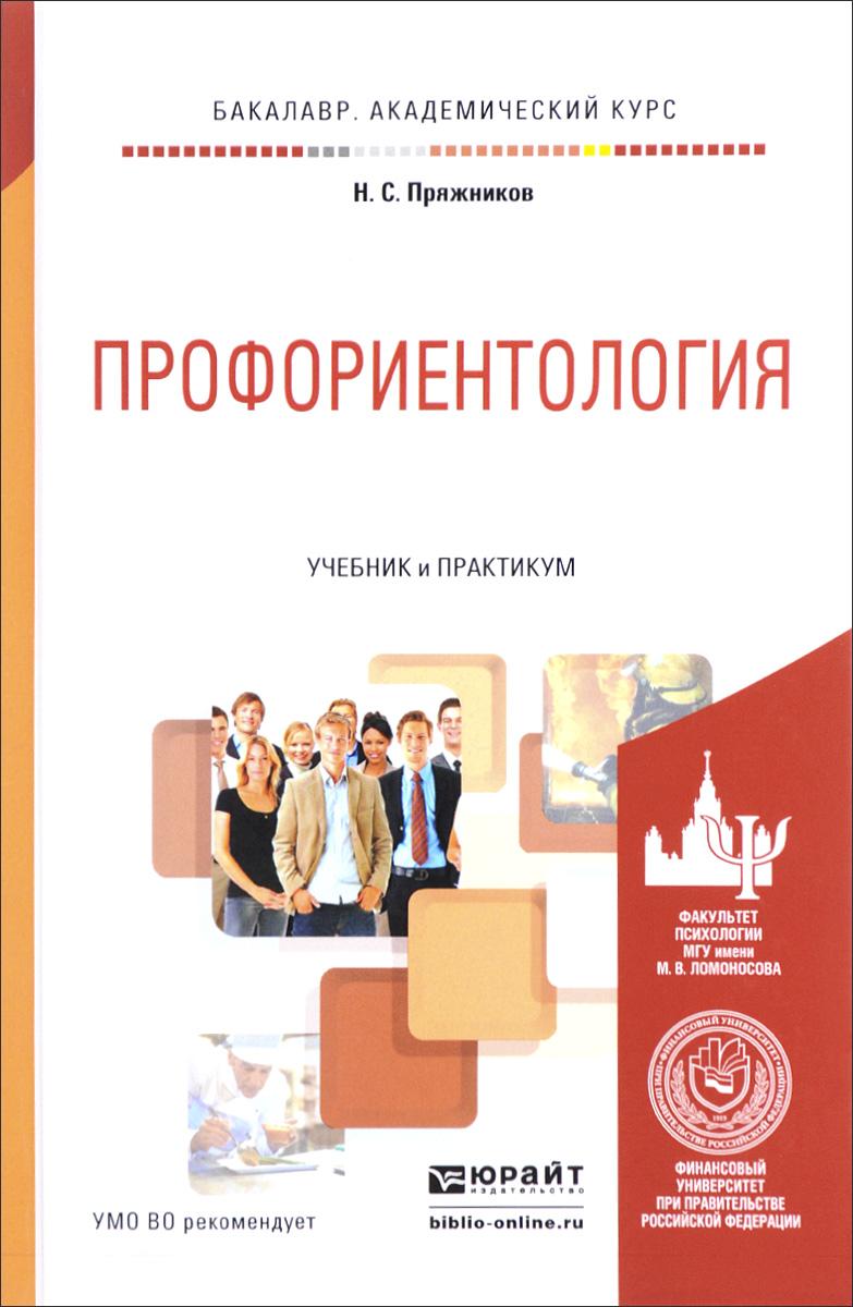 Профориентология. Учебник и практикум