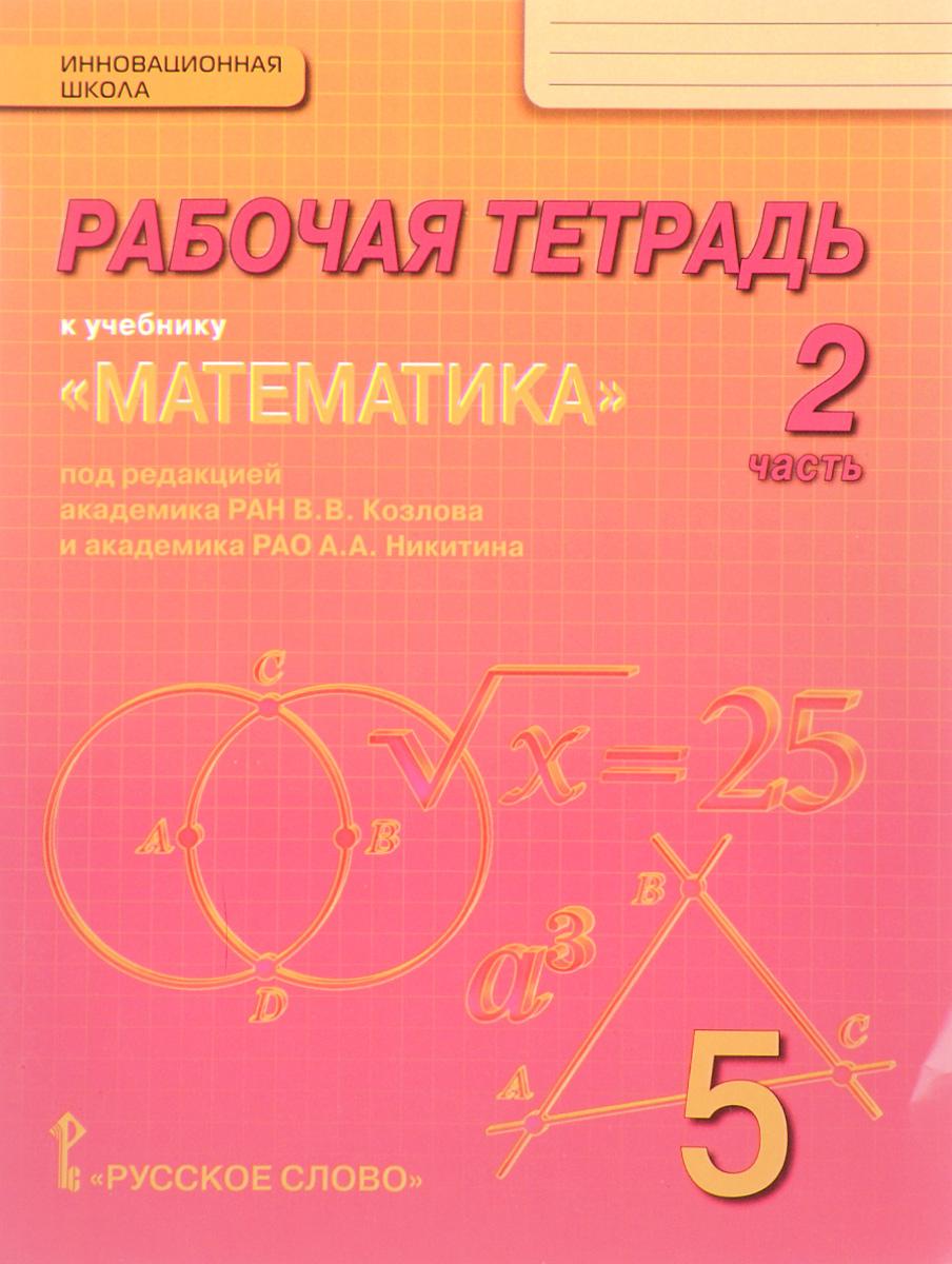 Математика. 5 класс. Рабочая тетрадь. В 4 частях. Часть 2