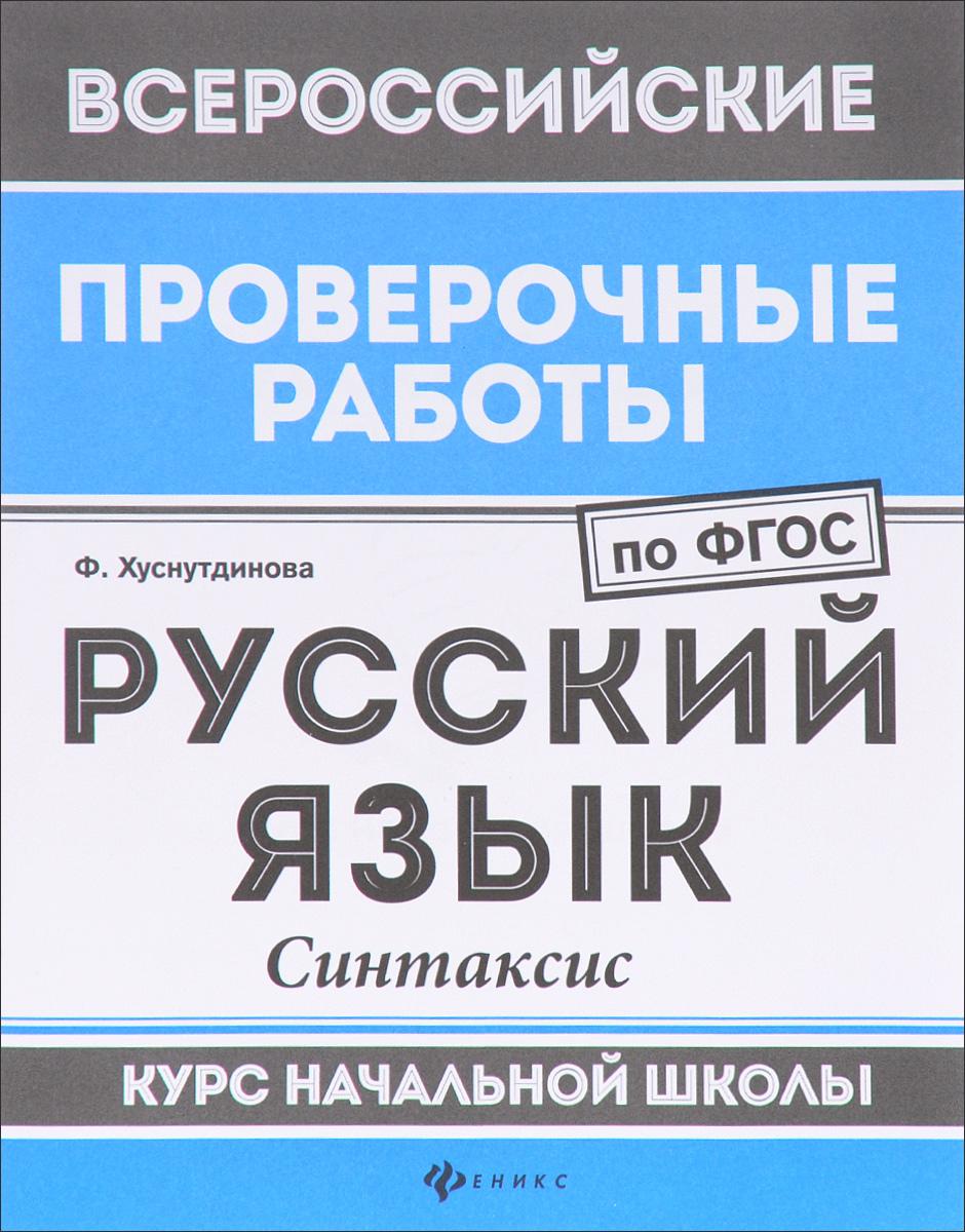 Русский язык. Синтаксис. Курс начальной школы