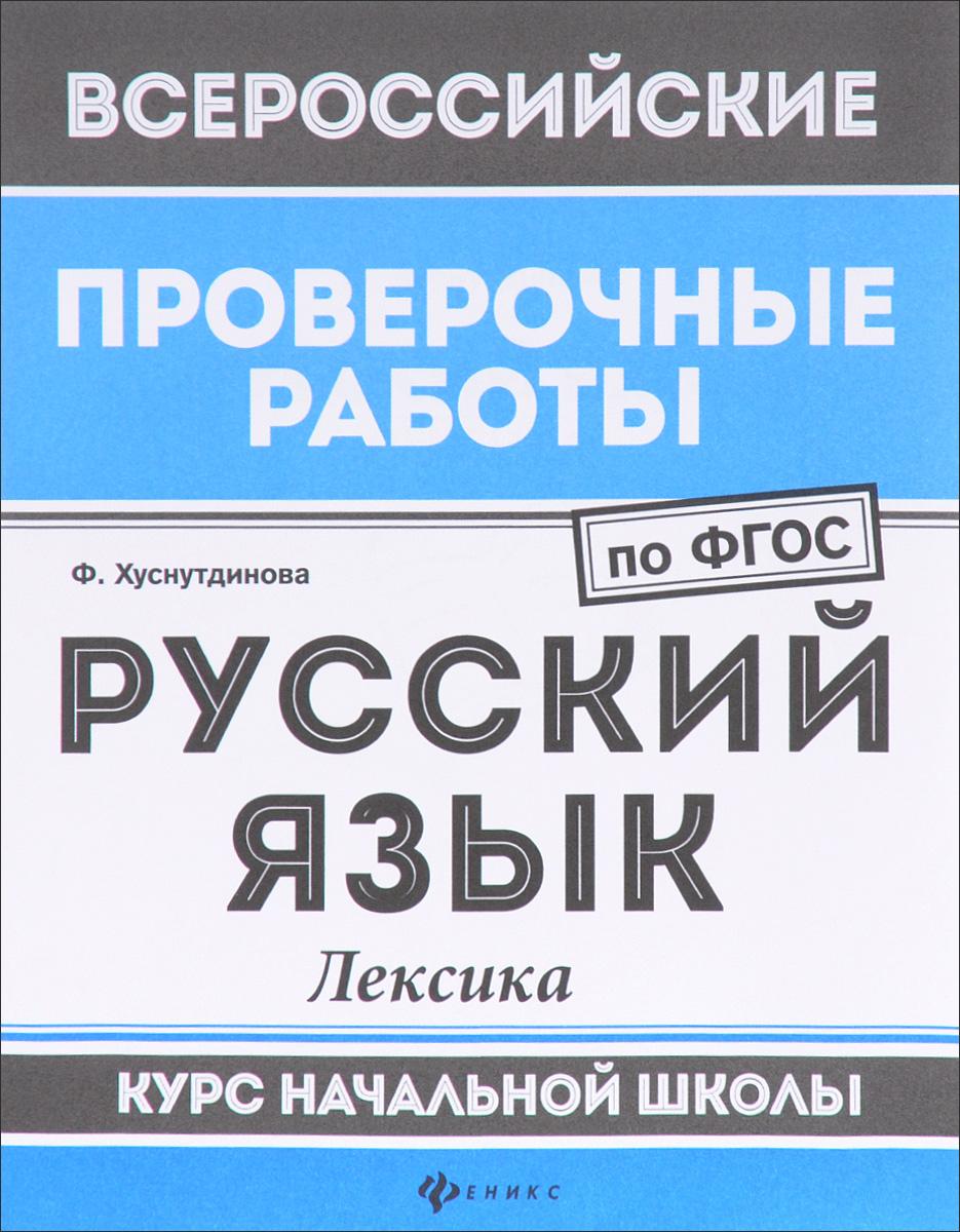 Русский язык. Лексика. Курс начальной школы