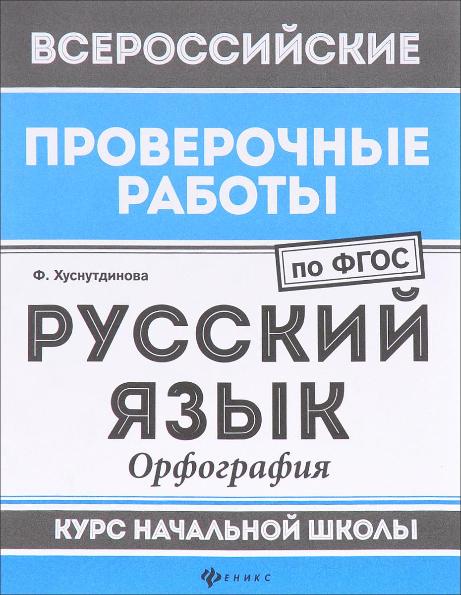 Русский язык. Орфография. Курс начальной школы