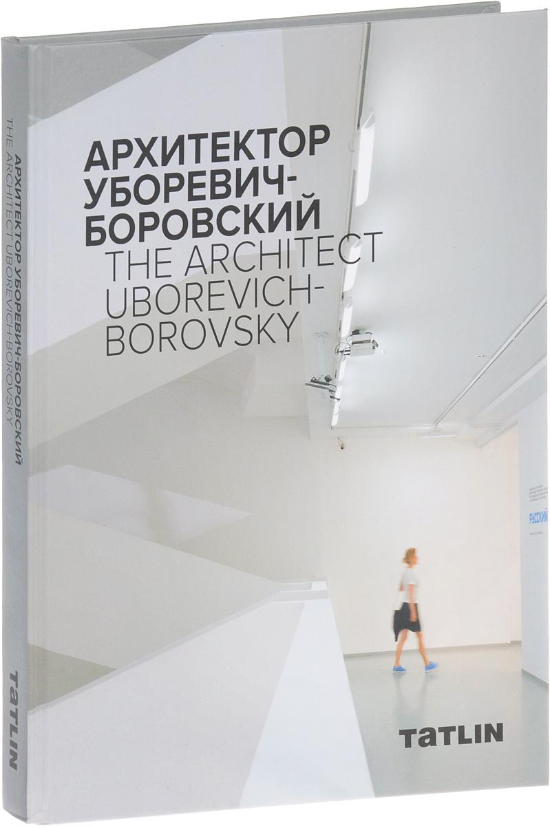 Архитектор Уборевич-Боровский