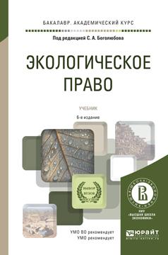 Экологическое право. Учебник