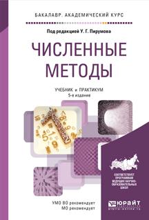 Численные методы. Учебник и практикум для академического бакалавриата