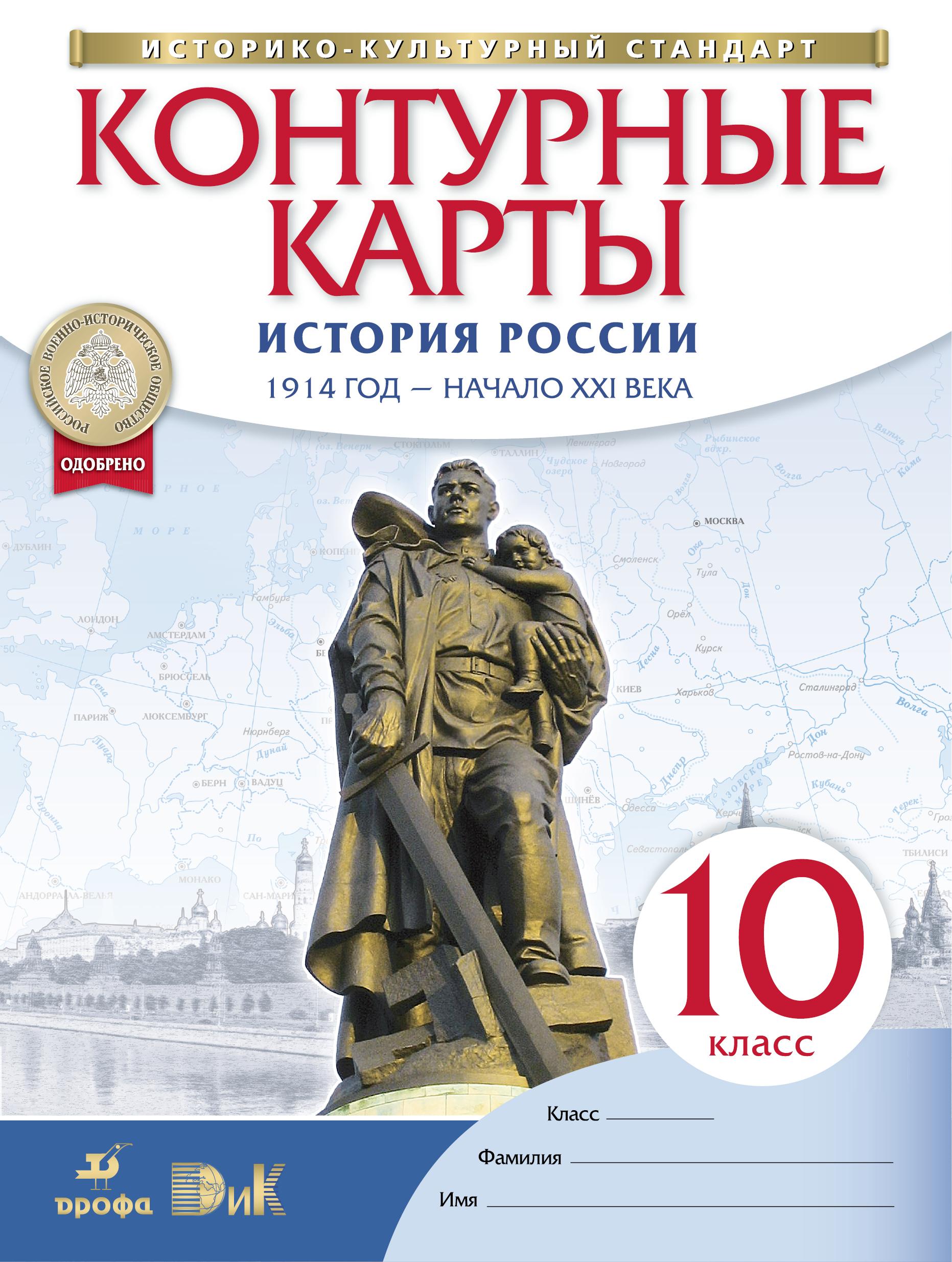 Контурные карты История России. 1914 год - начало XXI века. 10 кл.