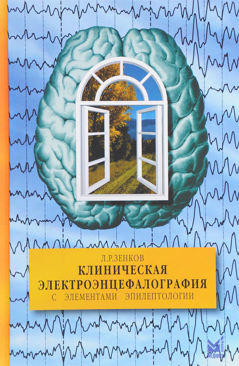 Клиническая электроэнцефалография с элементами эпилептологии. Руководство
