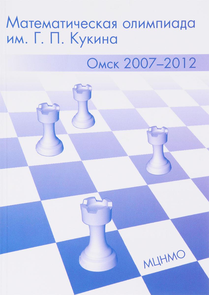 Математическая олимпиада имени Г. П. Кукина. Омск, 2007-2012