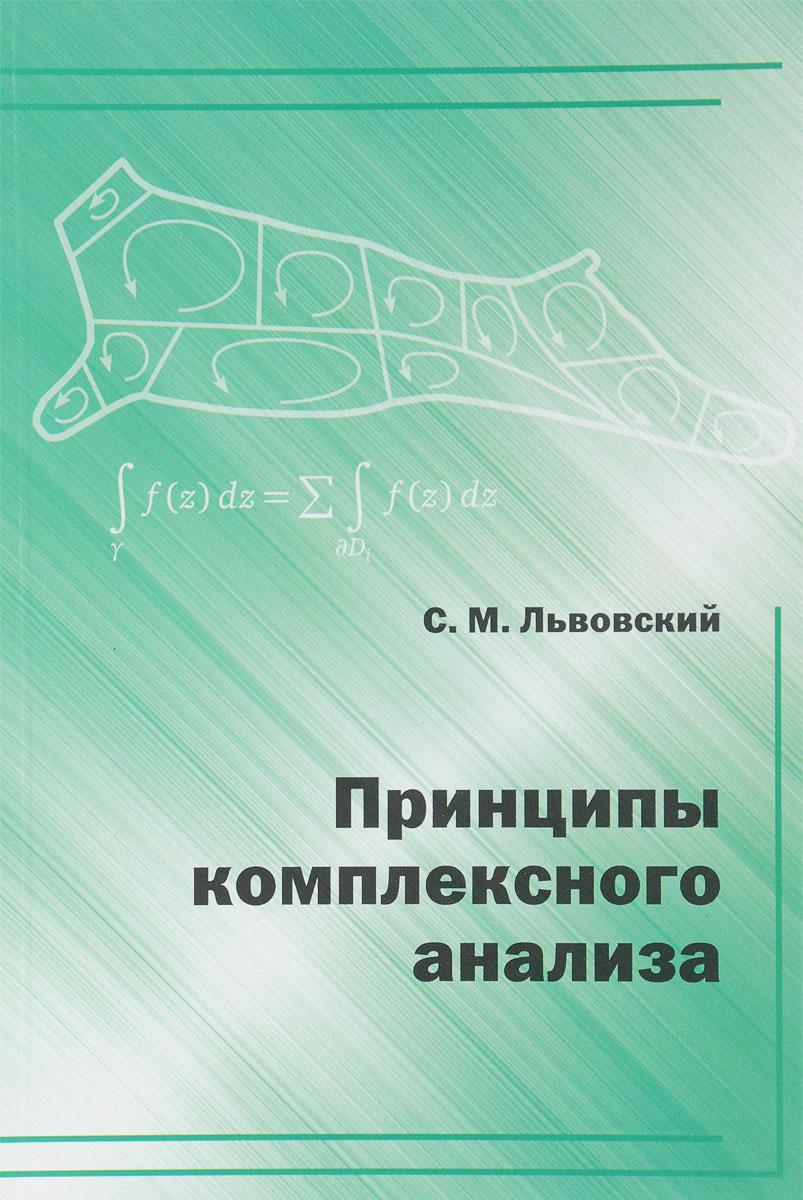 Принципы комплексного анализа. Учебник