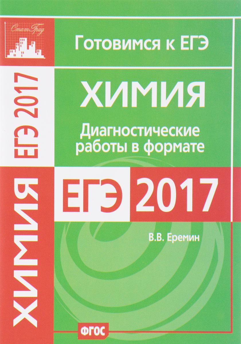 Химия. Диагностические работы в формате ЕГЭ 2017