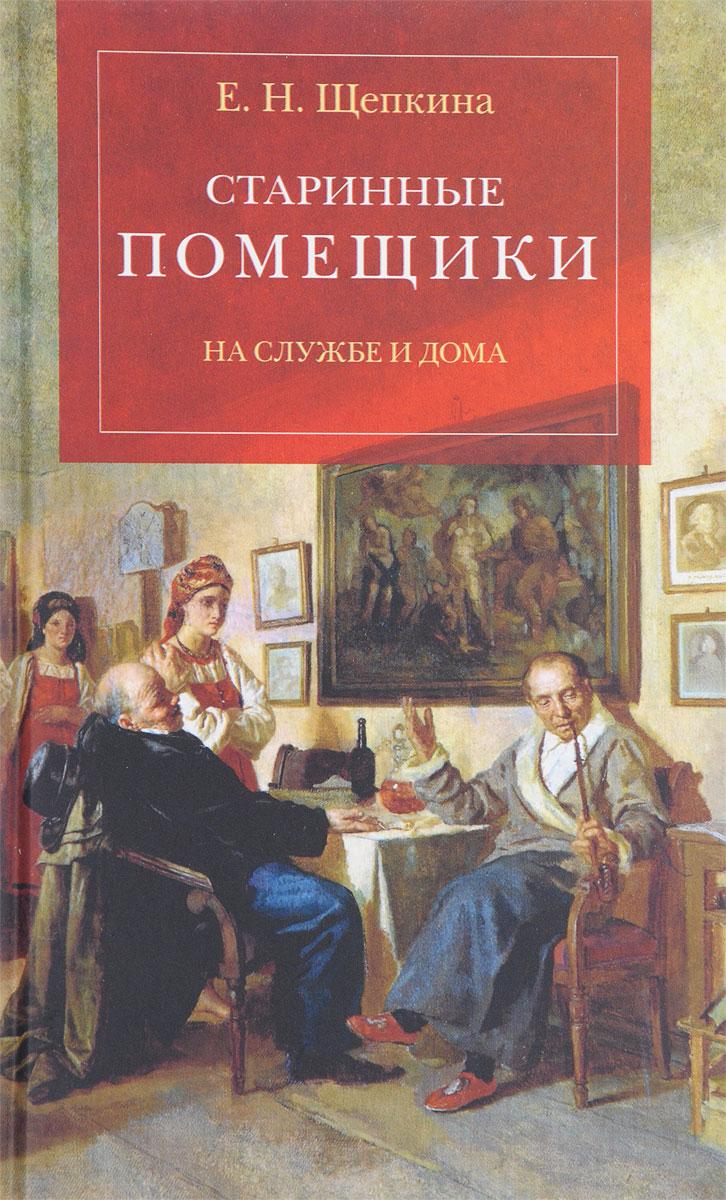 Старинные помещики на службе и дома. Из семейной хроники Андрея Тимофеевича Болотова. 1578-1762