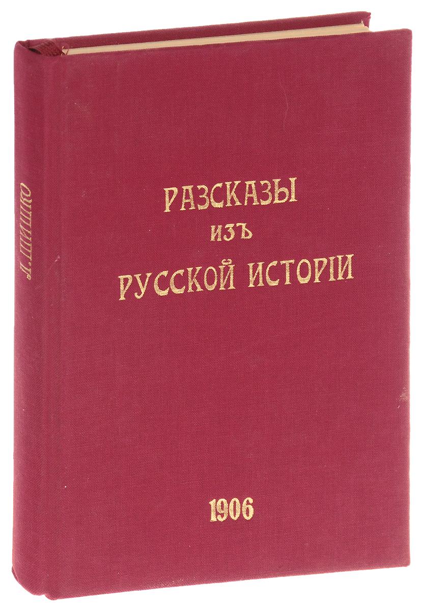 Рассказы из русской истории. В 2 частях (в одной книге) Земля и воля, Революционная мысль 1906