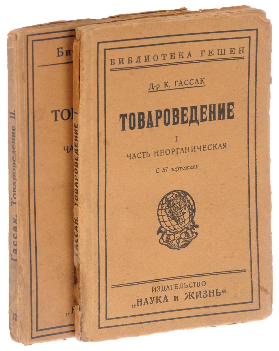 Товароведение (комплект из 2 книг)
