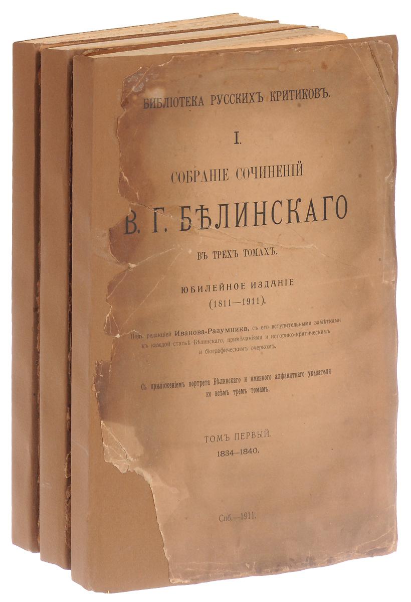 Собрание сочинений В. Г. Белинского в трех томах. Юбилейное издание (комплект из 3 книг) Типография М. М. Стасюлевича 1911