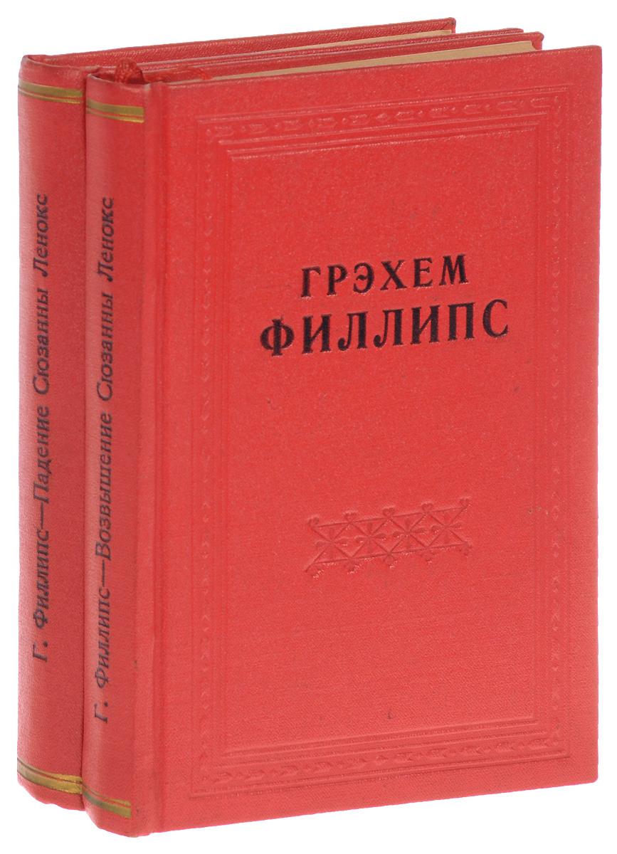 Падение Сюзанны Ленокс. Возвышение Сюзанны Ленокс (комплект из 2 книг)