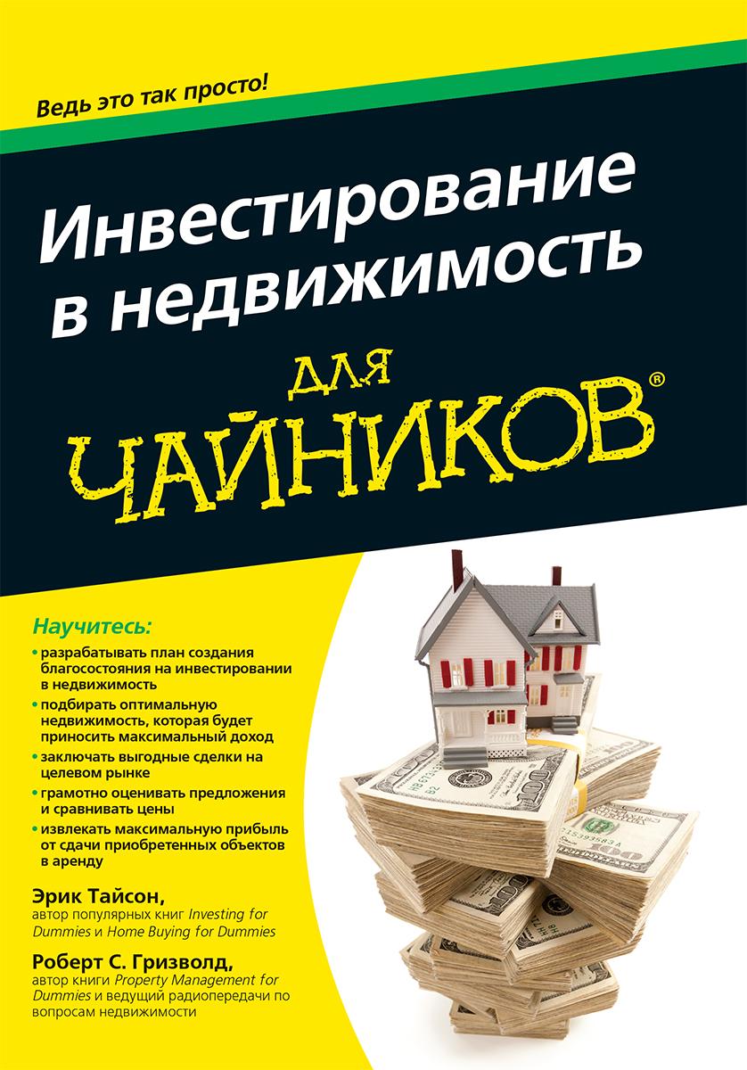 Эрик Тайсон, Роберт С. Гризволд Инвестирование в недвижимость для чайников недвижимость в красногорье новостройки