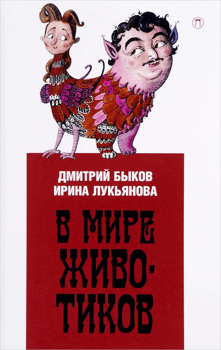 В мире животиков: Детская книга для взрослых, взрослая книга для детей. Быков Д., Лукьянова И