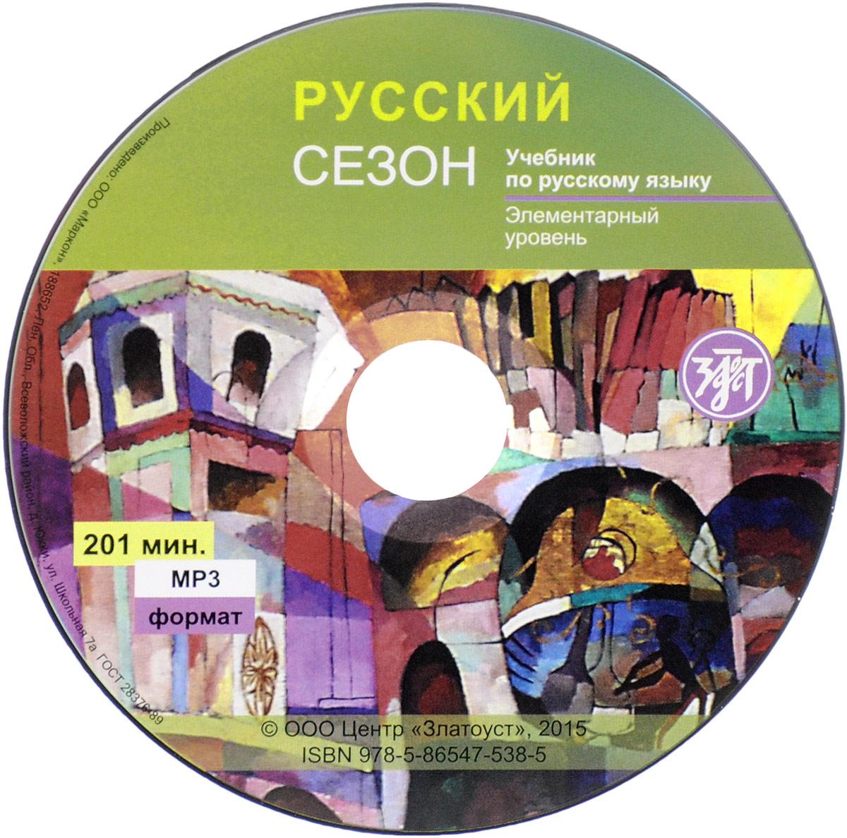 Русский язык. Русский сезон. Учебник. Элементарный уровень (аудиокнига MP3)