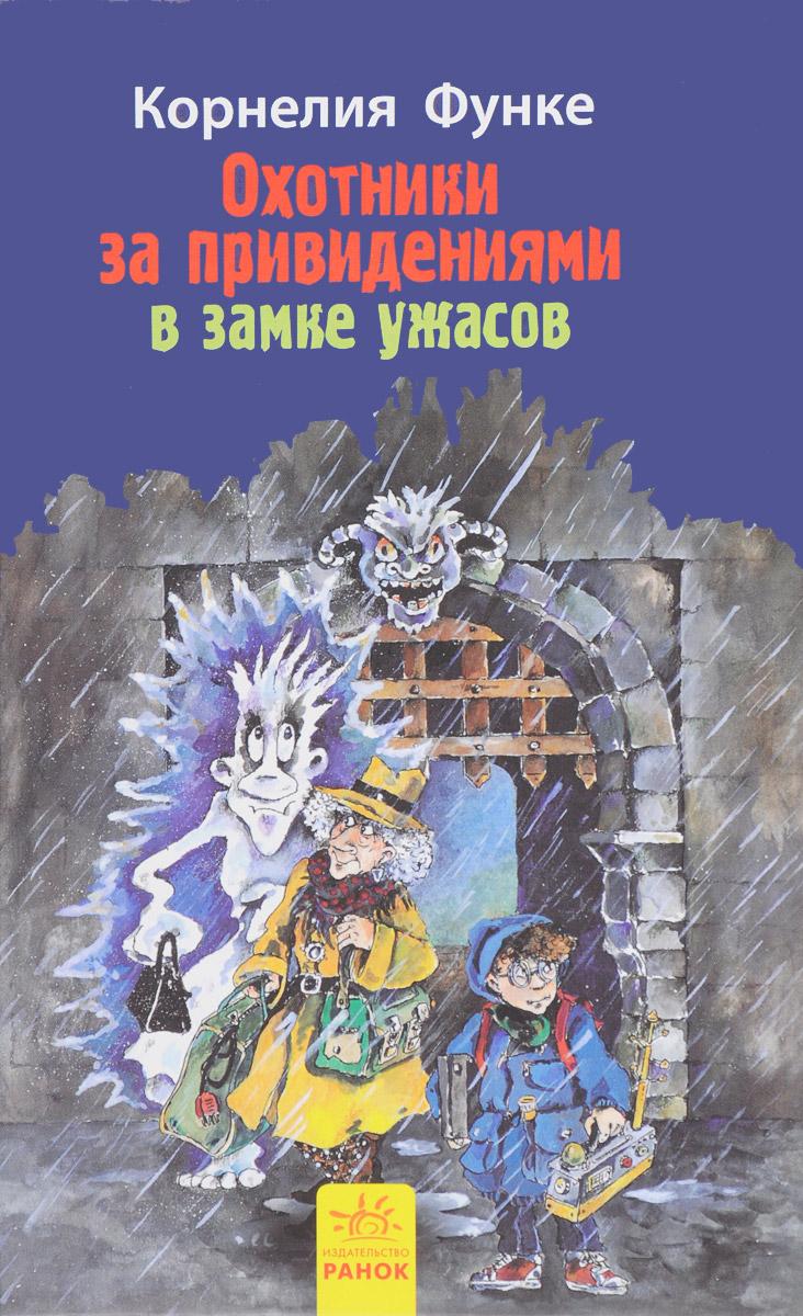 Охотники за привидениями в замке ужасов