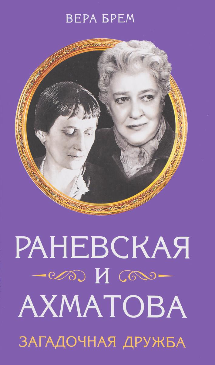 Раневская и Ахматова. Загадочная дружба