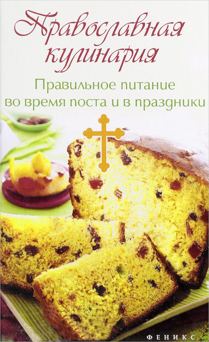 Православная кулинария. Правильное питание