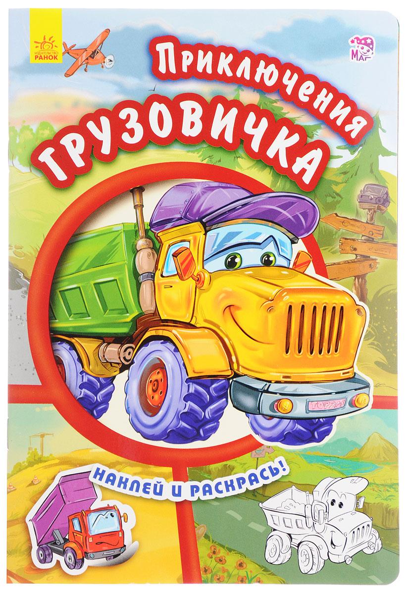 Приключения грузовичка