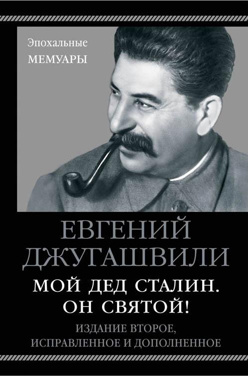 Мой дед Сталин. Он святой!
