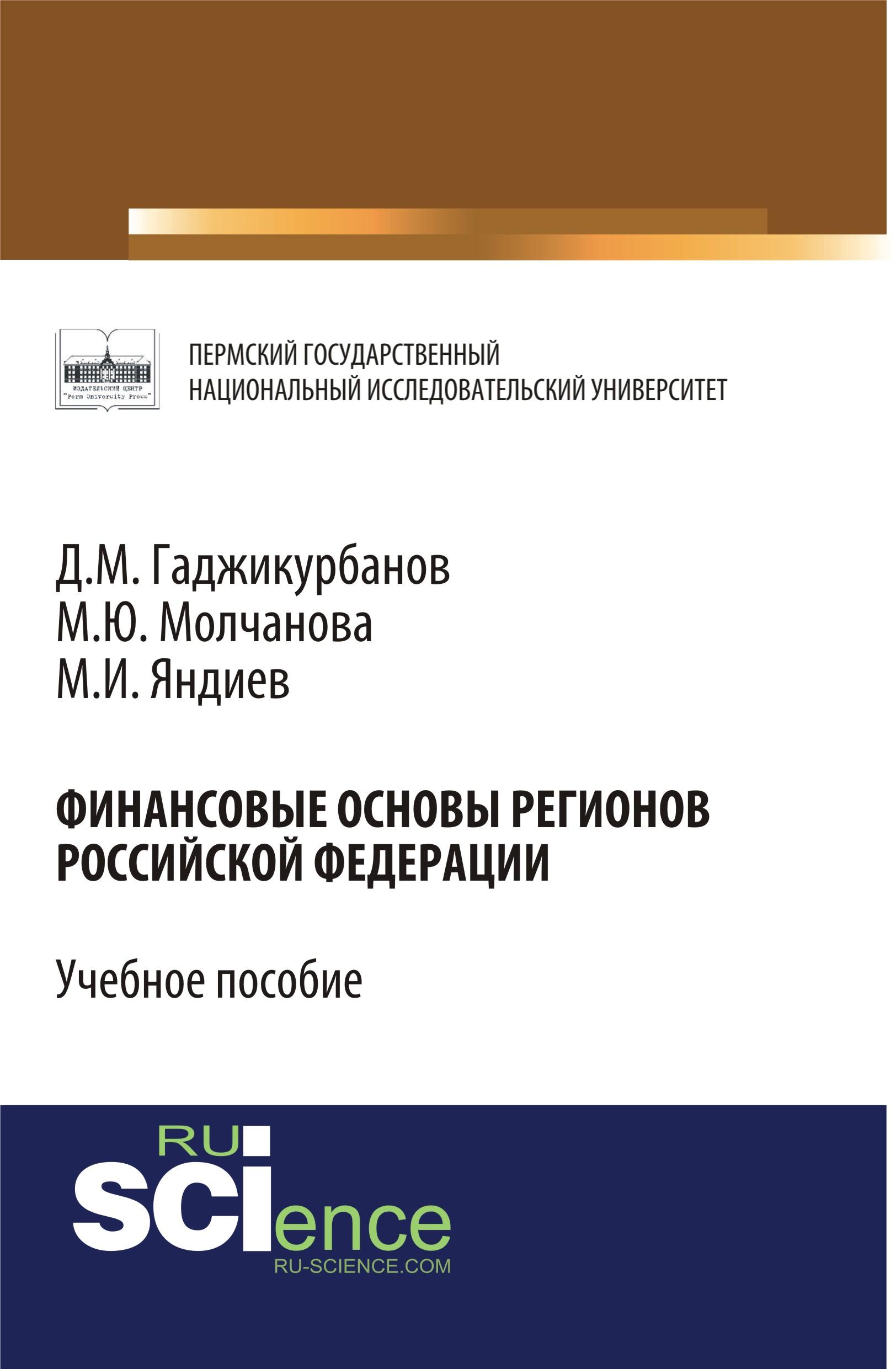 Финансовые основы регионов Российской Федерации