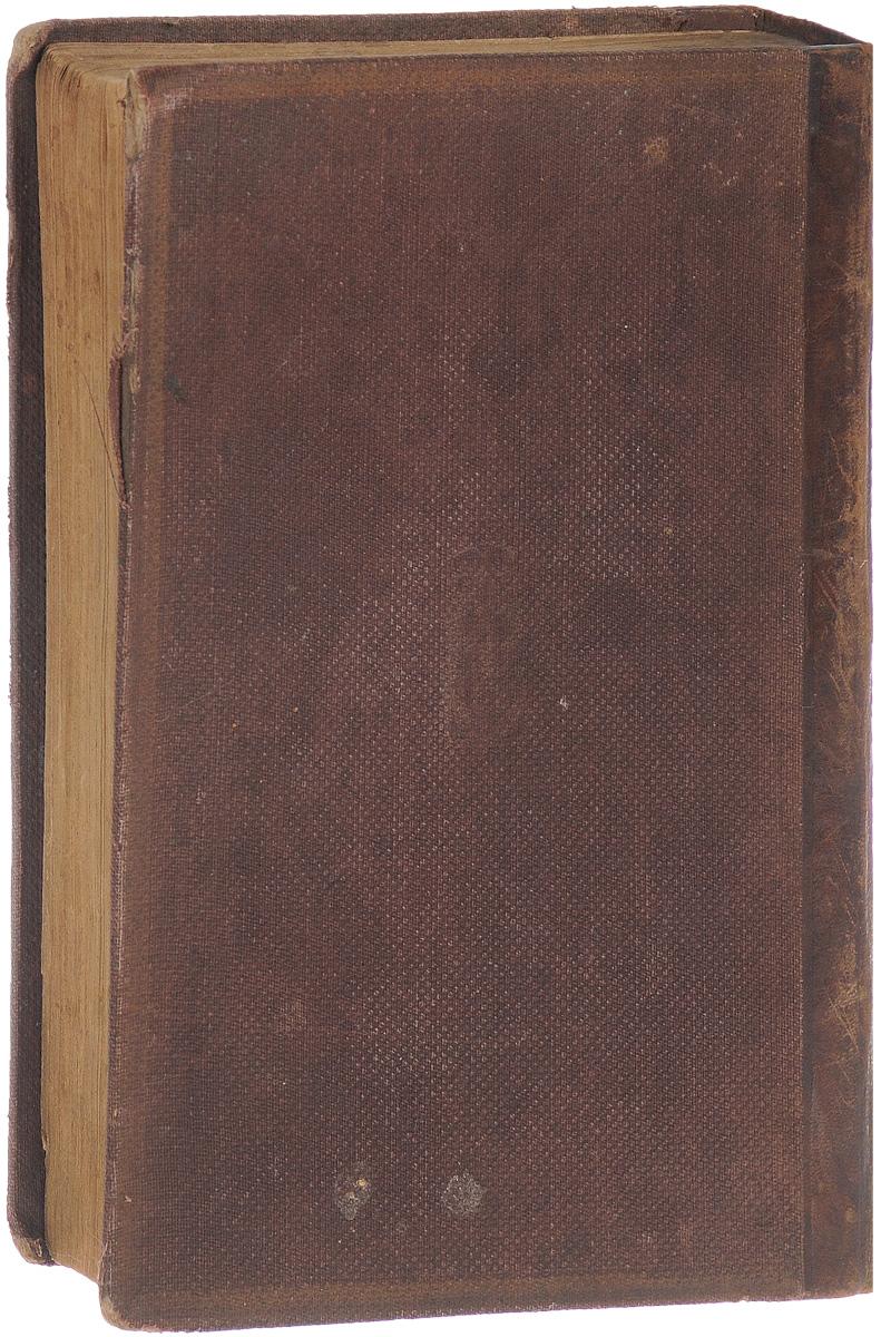 Невиим Уксувим, т.е. Священное Писание с комментариями Равинна М. Л. Мальбима. Том III-IVART-3119020Вильна, 1891 год. Типография Вдовы и братьев Ромм. Владельческий переплет. Сохранность хорошая. Невиим - второй раздел иудейского Священного Писания - Танаха. Невиим состоит из восьми книг. Этот раздел включает в себя книги, которые, в целом, охватывают хронологическую эру от входа израильтян в Землю Обетованную до вавилонского пленения Иудеи (период пророчества). Однако они исключают хроники, которые охватывают тот же период. Невиим обычно делятся на Ранних Пророков, которые, как правило, носят исторический характер, и Поздних Пророков, которые содержат более проповеднические пророчества. В представленное издание вошли третий и четвертый тома Невиим Уксувим - Священного писания с комментарием раввина М. Л. Мальбима. Не подлежит вывозу за пределы Российской Федерации.