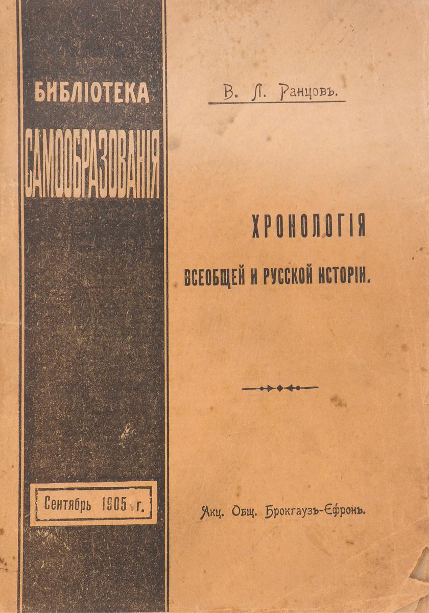 Хронология всеобщей и русской истории