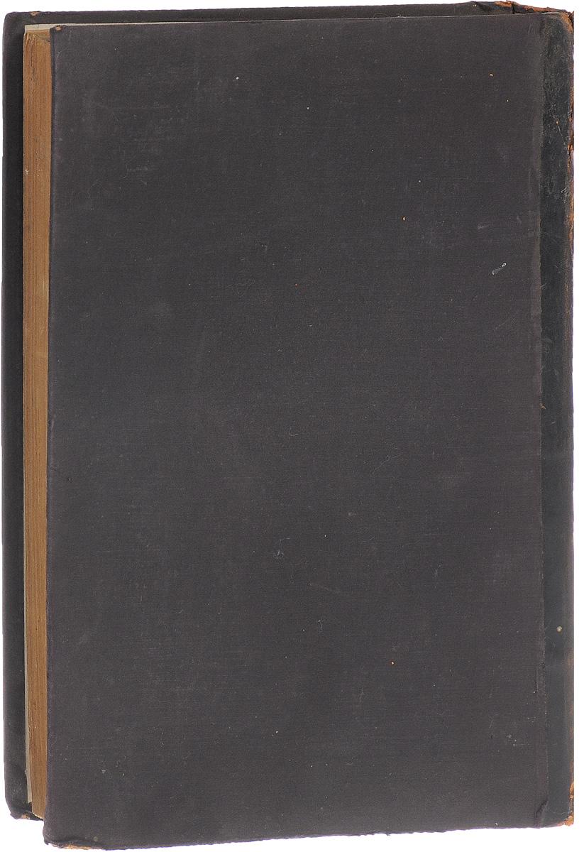 Микроет Гедалтт, т.е. Писание с комментариямиПК301004_лимонный, салатовыйВаршава, 1902 год. Издательство не указано. Владельческий переплет. Сохранность хорошая. Вниманию читателей предлагается часть Священного Писания с комментариями. Танах, или Микра - принятое в иврите название иудейского Священного Писания, акроним названий трех сборников священных текстов в иудаизме. Включает разделы: - Тора - Пятикнижие; - Невиим - Пророки; - Ктувим - Писания. Танах описывает сотворение мира и человека, Божественный завет и заповеди, а также историю еврейского народа от его возникновения до начала периода Второго Храма. Последователи иудаизма считают эти книги священными и данными руах хакодеш - Духом Святости. Танах, а также религиозно-философские представления иудаизма оказали влияние на становление христианства и ислама. Не подлежит вывозу за пределы Российской Федерации.