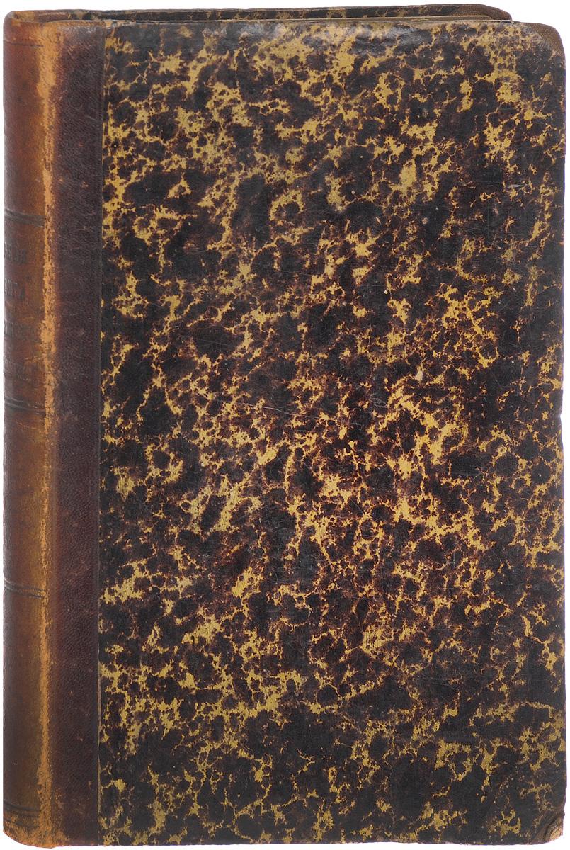 Черная книга Парижской коммуны410_желтый, синийСанкт-Петербург, 1872 год. Типография Скарятина. Владельческий переплет. Сохранность хорошая. Из предисловия к изданию: Автор этой книги, очевидно, не имеющий ни литературного имени, ни претензии на литературную обработку того сырого материала, которым обладал, ограничивается лишь тем, что передает в самой безыскуственной форме один из любопытных эпизодов катастрофы, постигшей Францию, именно - деятельность парижской Коммуны. Конечно, пройдет еще не мало времени, когда явится обработанная история этого эпизода, и иначе не может быть; всякая же попытка изложить теперь, в связном рассказе события, столь недавно совершившиеся, и осветить их критическим взглядом, естественно, внушает к себе менее доверия, чем безыискуственный и беспристрастный сборник документов и других свидетельств о событиях. Именно такова предлагаемая книга; читатель не должен быть взыскателен к ее литературной стороне; но он ознакомится с общим характером Коммуны, с личными качествами...