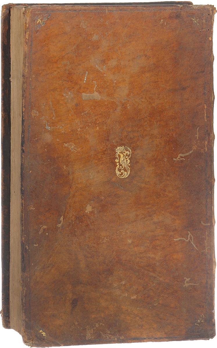 Гилхот Рав Алфас Ветосефта, т.е. Трактат раввина Алфаса, и Вторая часть Сочинения тосефта. Часть II