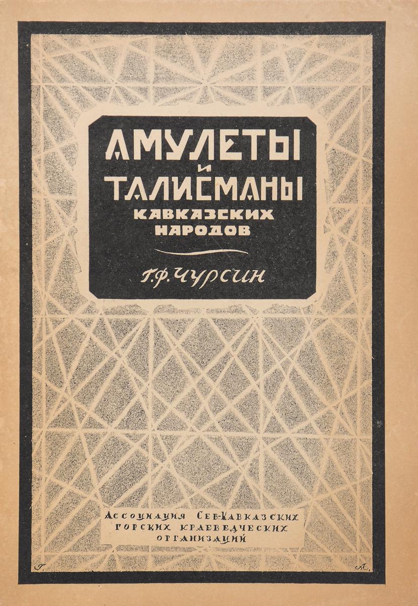 Амулеты и талисманы кавказских народов