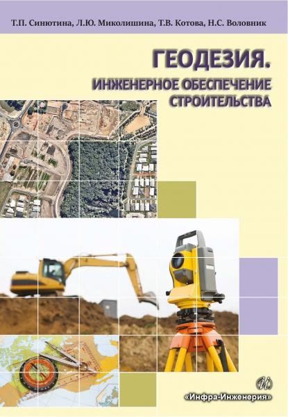 Геодезия. Инженерное обеспечение строительства. Учебное пособие