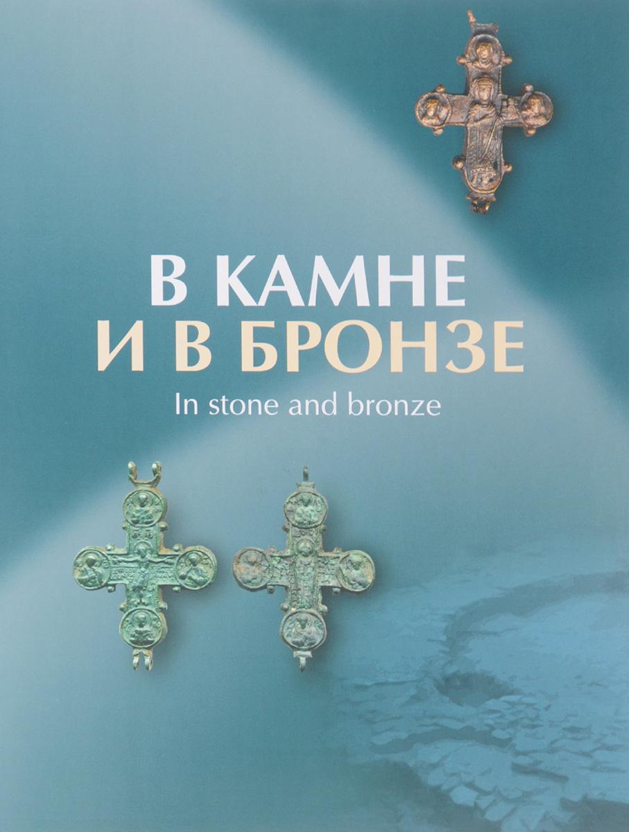 В камне и в бронзе. Сборник статей в честь Анны