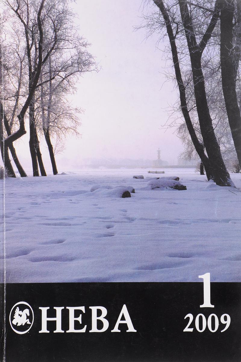 Нева, №1, 2009