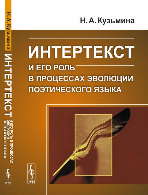 Интертекст и его роль в процессах эволюции поэтического языка