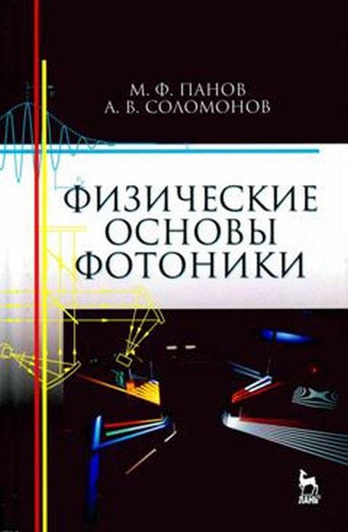 Физические основы фотоники. Учебное пособие