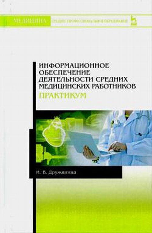 Информационное обеспечение деятельности средних медицинских работников. Практикум. Учебное пособие