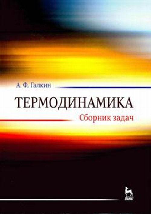 Термодинамика. Сборник задач. Учебное пособие