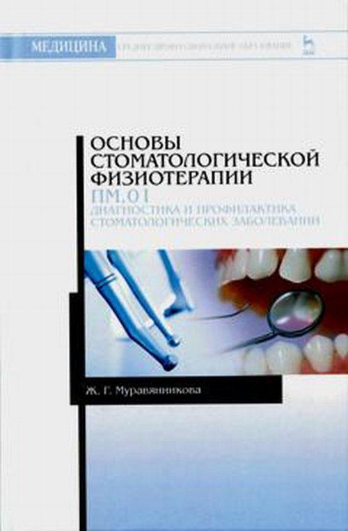 Основы стоматологической физиотерапии. ПМ.01. Диагностика и профилактика стоматологических заболеваний. Учебное пособие