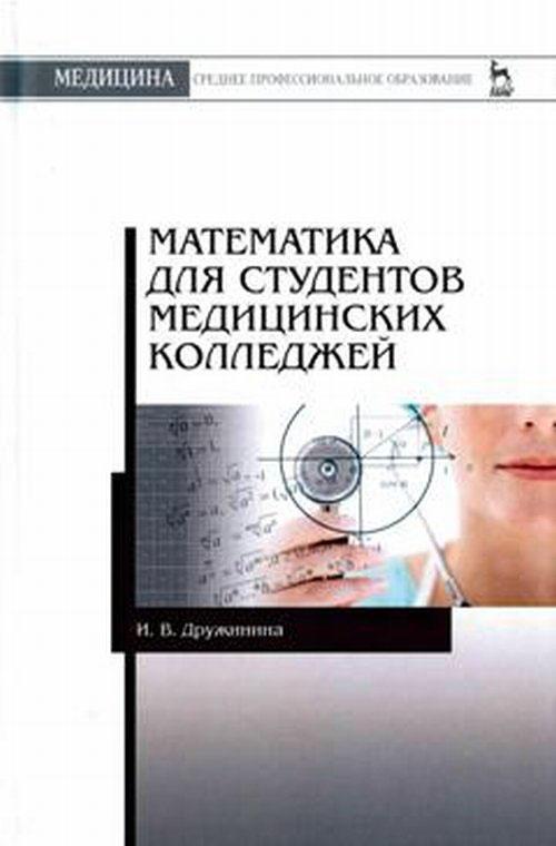 Математика для студентов медицинских колледжей. Учебное пособие