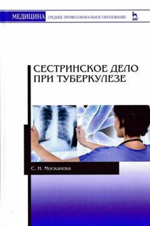 Сестринское дело при туберкулезе. Учебное пособие
