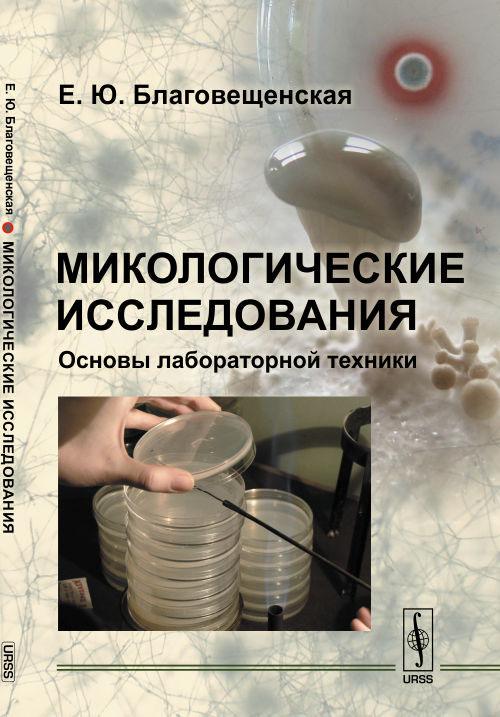 Микологические исследования. Основы лабораторной техники