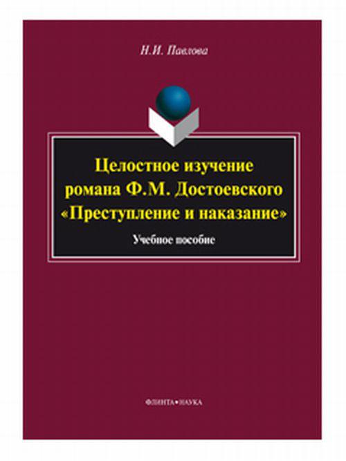 Целостное изучение романа Ф.М. Достоевского