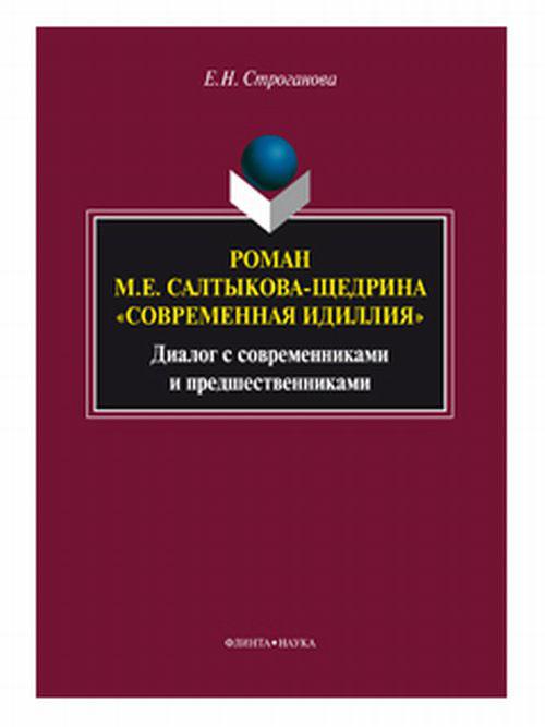 Роман М. Е. Салтыкова-Щедрина