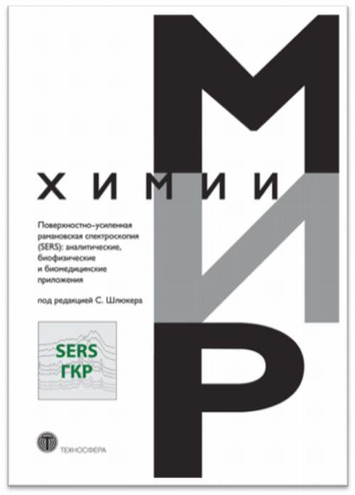 Поверхностно-усиленная рамановская спектроскопия (SERS). Аналитические, биофизические и биомедицинские приложения